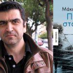 """Ο Μάκης Τσίτας υπογράφει το νέο βιβλίο του """"Πέντε στάσεις"""" στον Ιανό"""