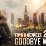 """Οι εξωφρενικές προβλέψεις της Saxo Bank για το 2021: """"Goodbye World"""""""